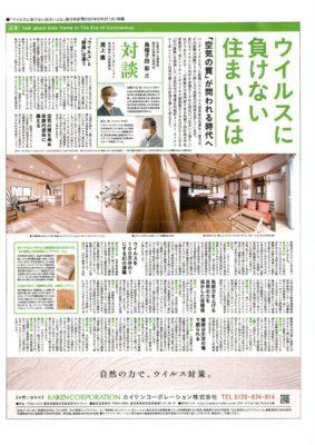 カイケン新聞広告のサムネイル